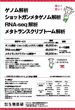 ゲノム解析・ショットガンメタゲノム解析のちらし